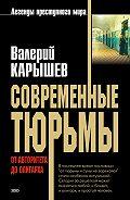 Валерий Карышев -Современные тюрьмы. От авторитета до олигарха