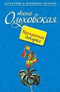 Анна Ольховская -Прекрасная дикарка
