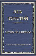 Лев Толстой - Полное собрание сочинений. Том 37. Произведения 1906–1910 гг. Letter to a Hindoo
