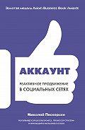 Миколай Пискорски -Аккаунт. Реактивное продвижение в социальных сетях