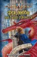 Мария Николаева -Фея любви, или Выбор демонессы