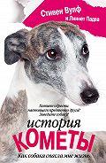 Стивен Вулф, Линнет Падва - История Кометы. Как собака спасла мне жизнь