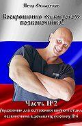 Петр Филаретов - Упражнение для вытяжения шейного отдела позвоночника в домашних условиях. Часть 4