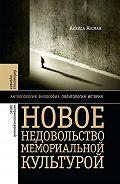 Борис Хлебников -Новое недовольство мемориальной культурой