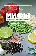 Михаил Титов -Мифы овегетарианстве