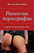 Виктор Мельников -Разносчик порнографии
