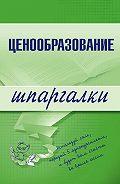 А. С. Якорева -Ценообразование