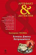 Екатерина Лесина -Алмазы Джека Потрошителя