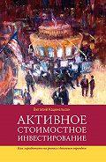 Виталий Каценельсон -Активное стоимостное инвестирование: Как заработать на рынке с боковым трендом
