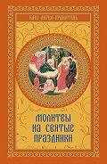 В. Шевченко - Молитвы на святые праздники