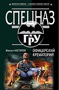 Михаил Нестеров -Офицерский крематорий