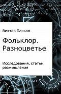 Виктор Панько - Фольклор. Разноцветье