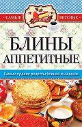 С. П. Кашин - Блины аппетитные