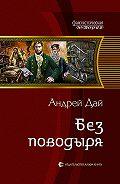 Андрей Дай - Без Поводыря