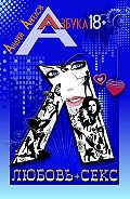 Андрей Ангелов - Любовь + секс