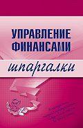 Юлия Анатольевна Дараева - Управление финансами