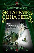 Виктор Николаевич Усов -В гареме Сына Неба. Жены и наложницы Поднебесной
