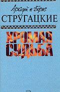 Аркадий и Борис Стругацкие - Жиды города Питера, или Невеселые беседы при свечах