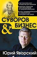 Юрий Яворский -Суворов & бизнес