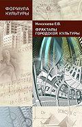 Елена Николаева -Фракталы городской культуры