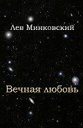 Лев Минковский - Вечная любовь