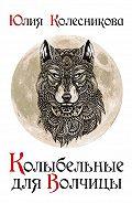 Юлия Колесникова -Колыбельные для Волчицы