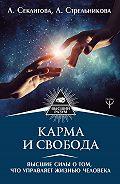 Лариса Секлитова -Карма и свобода. Высшие силы о том, что управляет жизнью человека
