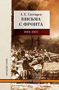 Андрей Снесарев - Письма с фронта. 1914–1917