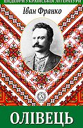 Іван Франко - Олівець