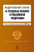 Коллектив Авторов - Федеральный закон «О трудовых пенсиях в Российской Федерации». Текст с изменениями и дополнениями на 2013 год