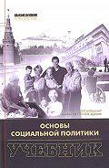 Коллектив авторов - Основы социальной политики