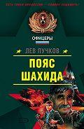 Лев Пучков - Пояс шахида
