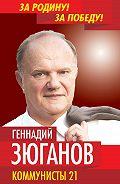 Геннадий Андреевич Зюганов -Коммунисты – 21