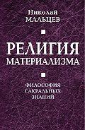 Николай Мальцев -Религия материализма. Философия сакральных знаний