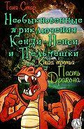Таня Стар -Книга 3. Пасть Дракона