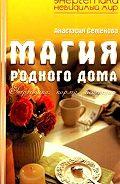 Анастасия Семенова, Анастасия Семенова - Магия родного дома. Энергетика, карма, исцеление
