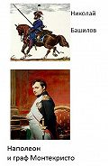 Николай Башилов -Наполеон и граф Монтекристо