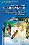 Владимир Самойленко -Помощь душам нерожденных младенцев, или Как трансмутировать карму искусственного прерывания беременности