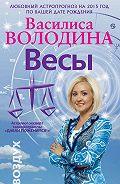 Василиса Володина - Весы. Любовный астропрогноз на 2015 год