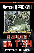 Артем Драбкин - Я дрался на Т-34. Третья книга