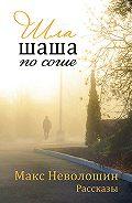 Макс Неволошин -Шла шаша по соше (сборник)