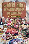 Галина Гальперина - Золотая книга кулинарных рецептов