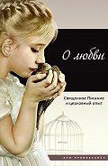 Татьяна Терещенко -О любви. Священное Писание и церковный опыт