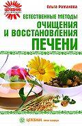 Ольга Романова - Естественные методы очищения и восстановления печени