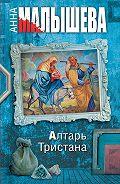 Анна Малышева - Алтарь Тристана