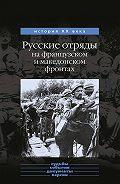 Юрий Данилов - Русские отряды на французском и македонском фронтах (1916-1918 г.г.)