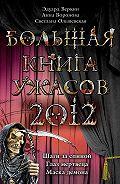 Эдуард Веркин -Большая книга ужасов 2012