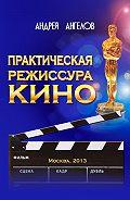 Андрей Ангелов - Практическая режиссура кино