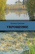 Леонид Гришин -Укрощение