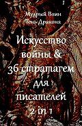 Тень Дракона,  Мудрый Воин - Искусство войны &36стратагем для писателей